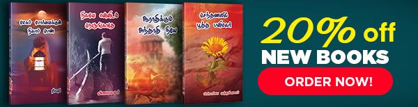 Srikala Tamil Novel